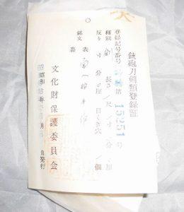 日本刀・剣の買取り(人間国宝・宮内昭平)中野区・東中野駅