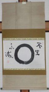 茶道具・茶掛けの買取り(山田無文・掛軸) 杉並区・東高円寺駅