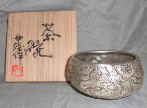 北村西望・銀製茶碗の買取り(茶道具・彫刻)岡山県倉敷市