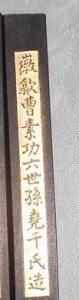 画像・墨の買取り(中国骨董・徽歙曹素功六世孫尭千氏造)東京都八王子市