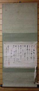 茶掛・茶道具の買取り(裏千家十一代宗室玄々斎)山形県鶴岡市