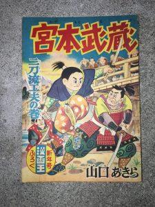 古書・古本の買取り(漫画王)杉並区高円寺