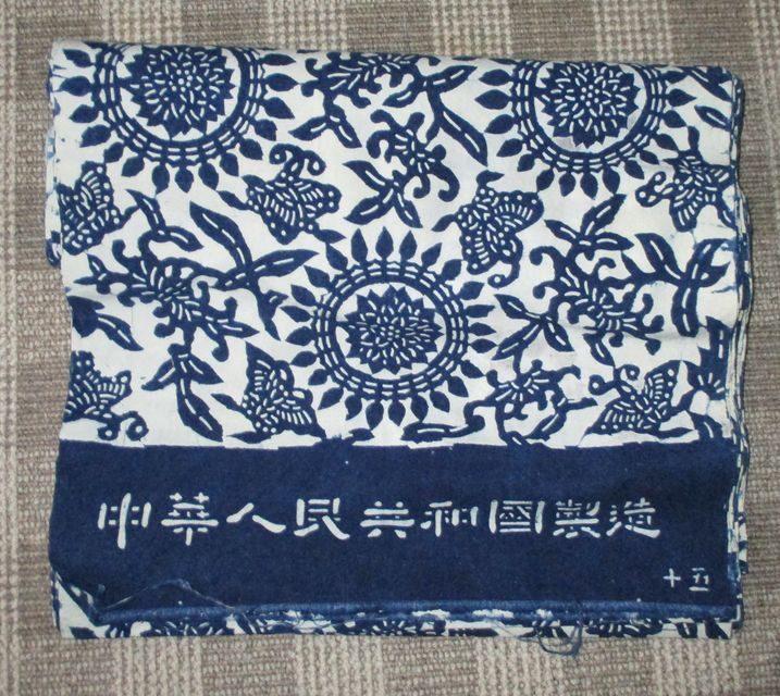 印花布の買取(中国藍染)神奈川県横浜市