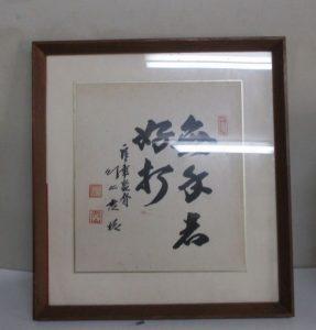 埼玉県深谷市にて名球会・川上哲治の肉筆色紙を買取致しました。