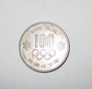 東京都文京区にて古銭・オリンピック記念硬貨を買取いたしました(札幌オリンピック記念硬貨)
