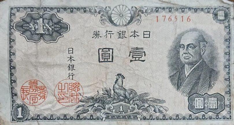 古銭・古紙幣の買取(東京都文京区)