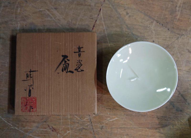 深見陶治作品の買取(京都府京都市)