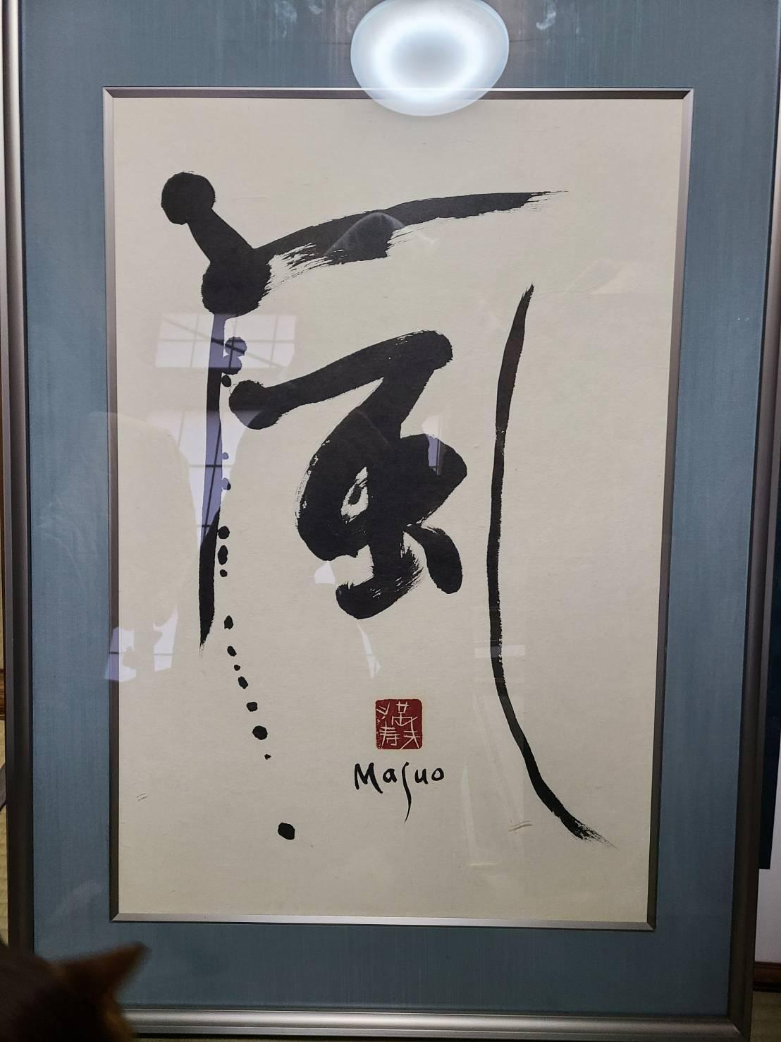 池田満寿夫作品の買取(東京都国立市)